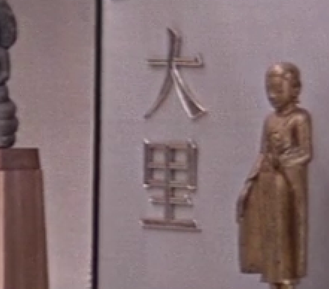 A closeup of the Japanese kanji on the wall during the scene